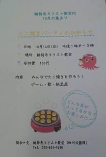 20181014takoyaki.jpg